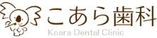こあら歯科 Koara Dental Clinic